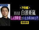 第25位:《予告編》EXILE白濱亜嵐「LA禁断愛」と「口止め料300万円」 thumbnail