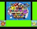 #0 キラキラ!ゲーム劇場『マリオパーティ5』