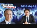 【長谷川幸洋】飯田浩司のOK! Cozy up! 2018.04.24