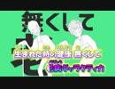 【ニコカラ】老病ギャラクティカ[小林幸子×島爺] _OFF Vocal
