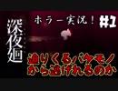 #1【nomoの深夜廻】実況プレイ