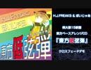 【例大祭15XFD】東方低弦弾【H.J.Freaks&ぼいじゃあ】