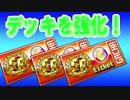 【パワプロアプリ】SR!SR!!SR!!!【ガチャ】