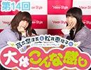 第10位:『高森奈津美と松井恵理子の大体こんな感じ presented by コミックキューン』第14回 thumbnail