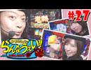嵐・青山りょうのらんなうぇい!! #27
