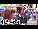 パチンコオリジナル必勝法 オリ法の神髄#14-1