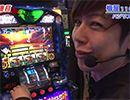 嵐・梅屋のスロッターズ☆ジャーニー #460【無料サンプル】