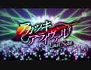 【Project Diva Future Tone】「アカツキアライヴァル」Clean PV