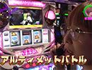 水瀬&りっきぃ☆のロックオン #209【無料サンプル】