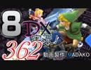 初日から始める!日刊マリオカート8DX実況プレイ362日目