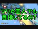 【マリオカート8DX】ペーパードライバーが行く世界対戦記 Page6