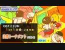 KOF02UM コーハツ 1on1大会(2本先取)05【決勝トーナメント】_2018年03月17日
