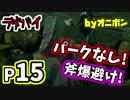 #15【Dead by Daylight】ノーパークデイビットで斧爆避け!【実況】
