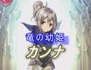 【FEヒーローズ】白き翼 - 竜の幼姫 カンナ特集