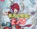 【FEヒーローズ】白き翼 - 蒼天の戦姫 ヒノカ特集