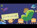 戦隊ヒーロー スキヤキフォース - ぐんまの平和を願うシーズン え、また? - 第15話「勝負!早口言葉!!」