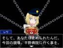 【蘇る逆転クッキー☆裁判】逆転ターミナル☆2 ~ポリス~