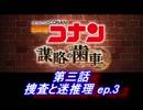 【グラブル】名探偵コナン コラボ - 第三話 捜査と迷推理ep3