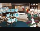 【艦これ】五周年記念ボイス集2018【4月23日実装】