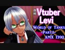 自称Vtuber Levi   -World_of_Tanks-  Part.1