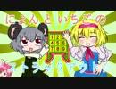 にょんといちごのストラックアウト☆.anie thumbnail