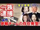 【韓国大韓航空の両班一族が全員逮捕か】 会社直轄の密輸チームの存在が発覚!一族は法律を超える存在だった!