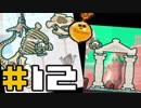 【はたらくUFO】新人UFOの四畳半地球生活 #12