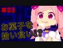 バーチャルYouTuber有栖川ドットと黄色いお方【冒険part3】