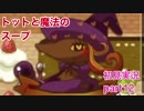 □■トットと魔法のスープを実況プレイ part12【RPG初見実況】
