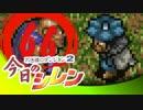 卍【実況】今日のシレン【TMTA】066