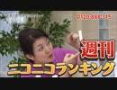 週刊ニコニコランキング #572 -4月第4週- [再修正版]