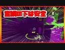 【スプラトゥーン2】対マルミサって金網使うと無敵なの!?[女性実況][スプラな毎日#70][下手]