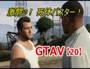 オトナのお姉さんが『 GTA5 』やってくよ【20】