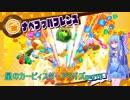 【VOICEROID実況】琴葉葵のまったり星のカービィスターアライズ W3-EX