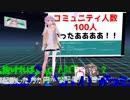【第10回】たまにぃの定期配信(2018/04/20)【アーカイブ】