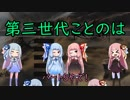 【Kenshi】第三世代ことのは part5【琴葉姉妹実況】