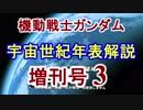 【機動戦士ガンダム】宇宙世紀年表解説 増刊号 【ゆっくり解説】part3