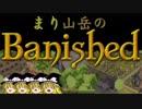 【ゆっくり実況】 まり山岳のBanished Part 4 【日本語化】