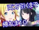 第21位:P灯織&めぐるSSR 2枚抜きするまで帰れま10【シャニマス】 thumbnail
