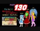 終わりなきサルゲッチュに挑戦パート130【ゆっくり実況プレイ】