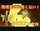 【ポケモンUSM】疑似両刀コケコが強い!
