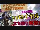 【VSロイヤル解説&戦略付き】ドラゴニックメイル・ギルヴァ軸 Part3【Shadowverse / シャドバ / シャドウバース】