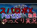 スパロボX初見ゆっくり実況Part25