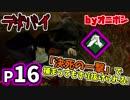 #16【Dead by Daylight】「決死の一撃」と「しなやか」で爆逃げ!【実況】