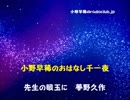 小野早稀『先生の眼玉』夢野久作