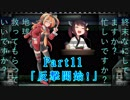 【地球防衛軍3】すかすか防衛軍Part11【VOICEROID実況】