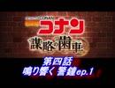 【グラブル】名探偵コナン コラボ - 第四話 鳴り響く 警鐘ep.1