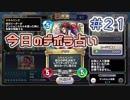 【実況】今日のデボラ占い【DQR】 Part21