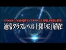 EPISODE5春の中規模アップデート「美しき四天と無限の世界」紹介ムービー