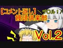 【コメント返し】饅頭倶楽部Vol2